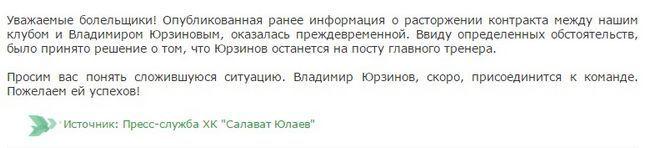 Юрзінов-молодший залишається в хк «салават юлаваев» - pr-служба помилилася