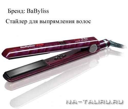 Бренд BaByliss Стайлер для випрямлення волосся