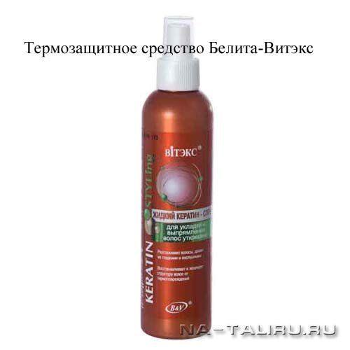 Термозахисної засіб для волосся білить-Вітекс
